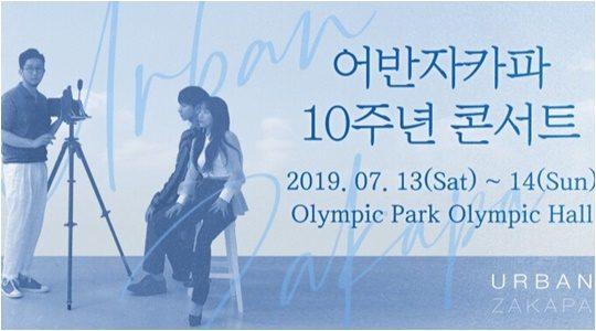 그룹 어반자카파 콘서트 포스터./ 사진제공=메이크어스엔터테인먼트