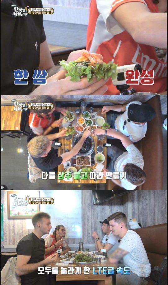 '어서와 한국은 처음이지?'/사진제공=MBC에브리원