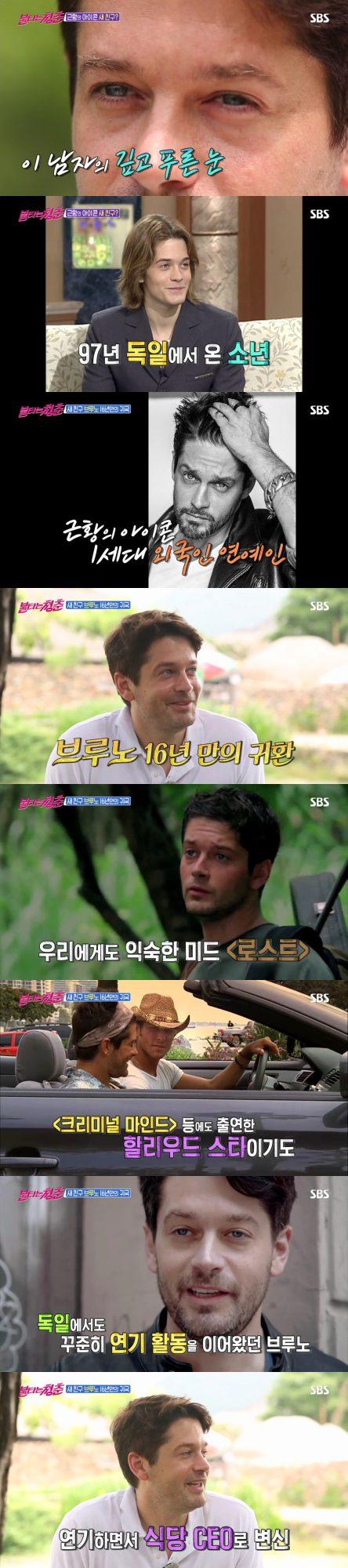 '불타는 청춘'에 새 친구로 찾아온 브루노. /사진제공=SBS