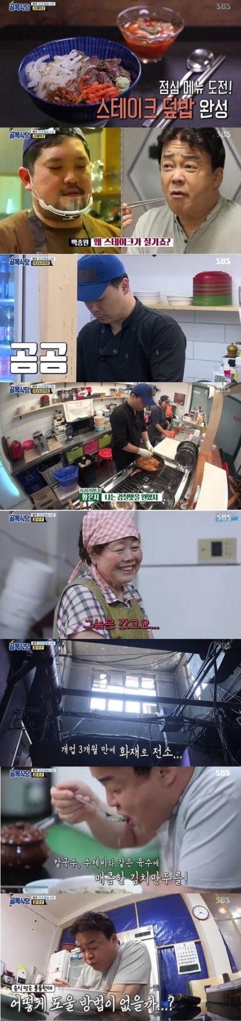 '골목식당' 원주 미로예술시장 편. /사진제공=SBS