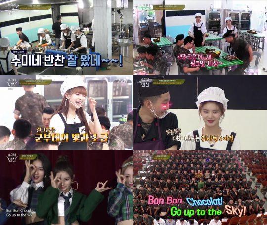 '수미네반찬' 에버글로우 / 사진=tvN 방송화면