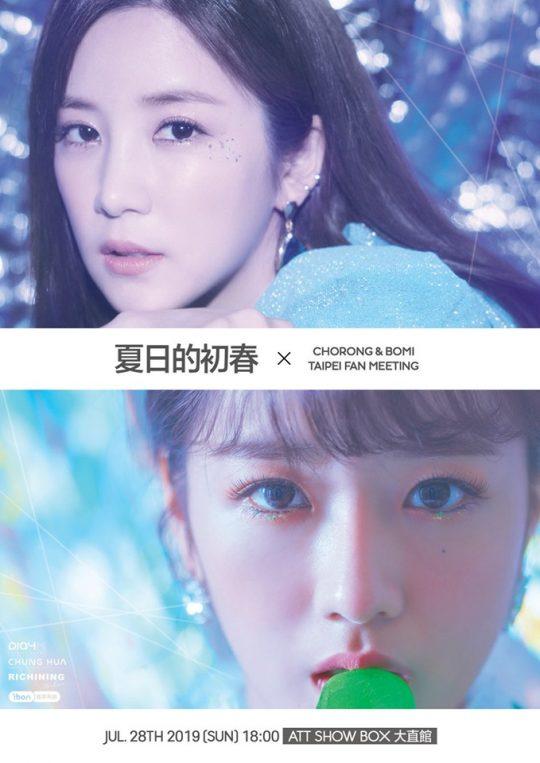 에이핑크 초롱X보미 대만 팬미팅 포스터 / 사진제공=플레이엠엔터테인먼트
