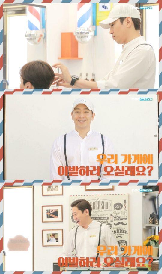 MBC 에브리원 새 예능프로그램 '세빌리아의 이발사'