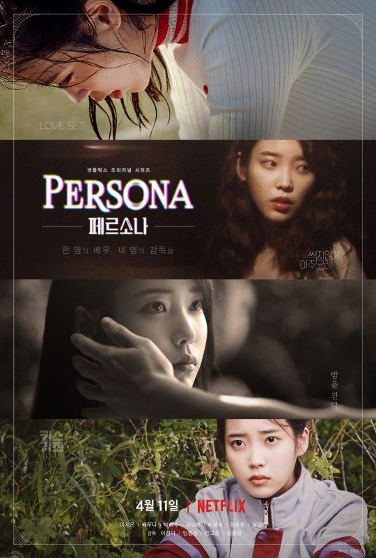 넷플릭스(Netflix)의 오리지널 시리즈 '페르소나'의 주인공 가수 아이유. / 제공=넷플릭스