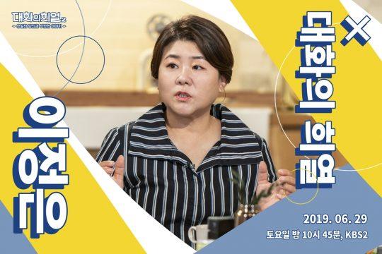 KBS2 '대화의 희열2'에 출연한 배우 이정은./사진제공=KBS2