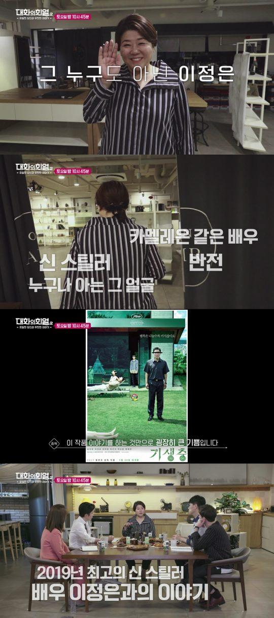 KBS2 '대화의 희열2'/사진제공=KBS2