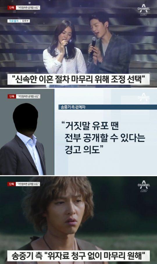 """송중기, 상의 없이 이혼 조정 진행...""""송혜교에 경고한 것"""""""