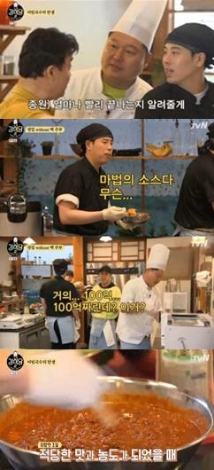 '강식당2' 백종원 비빔국수 레시피./ 사진=tvN 방송화면