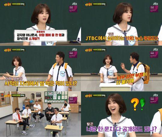 '아는형님' 강지영 아나운서./ 사진=JTBC 방송화면