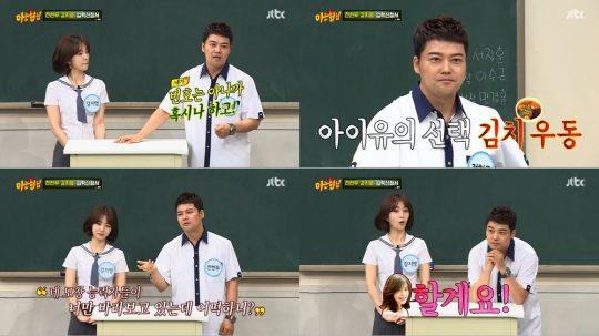 '아는형님' 전현무./ 사진=JTBC 방송화면