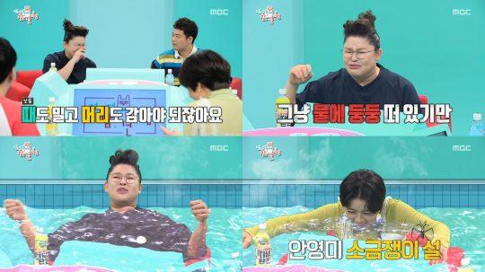 '전지적 참견 시점'/ 사진=MBC 방송화면
