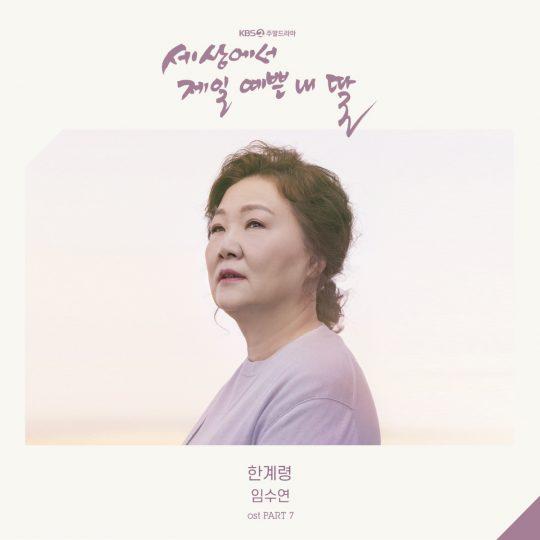 임수연 '한계령' 앨범 커버./사진제공=KBS2