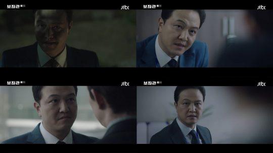 '보좌관' 방송 화면./사진제공=JTBC