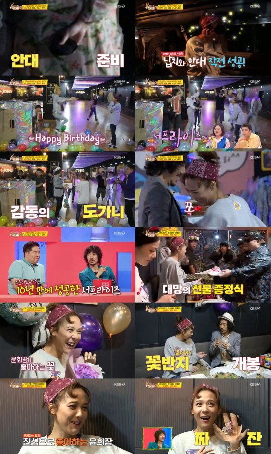 사진=KBS2 '사장님 귀는 당나귀 귀' 캡처.