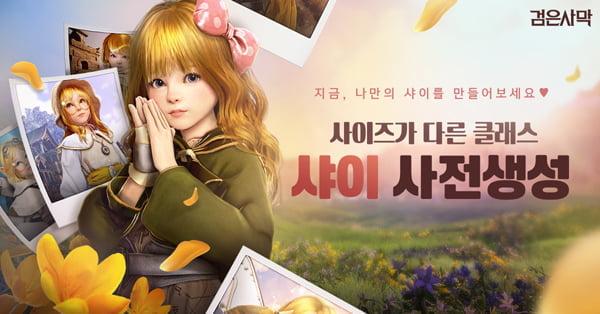 '검은사막', 신규 클래스 '샤이' 사전 생성 돌입