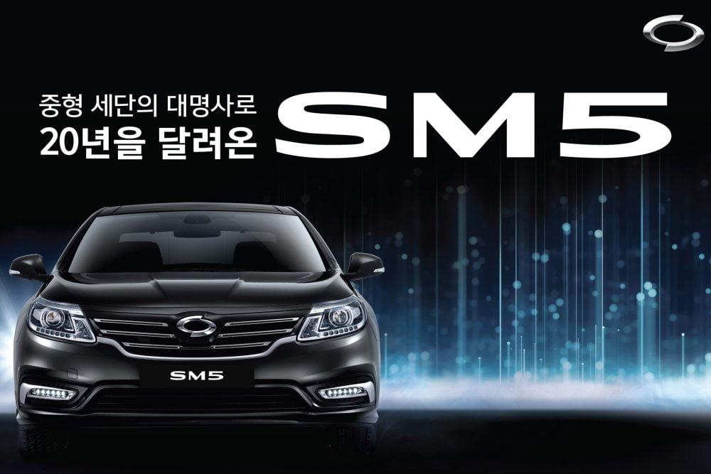 21년 역사 뒤로 사라지는 SM5, '아듀'로 종결
