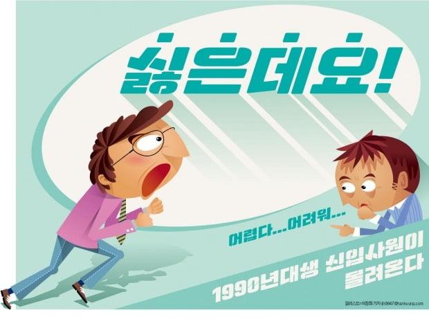 [김과장 & 이대리] '퇴사 카드' 주저않는 90년대생 신입사원