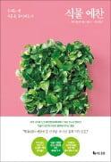 [주목! 이 책] 식물 예찬