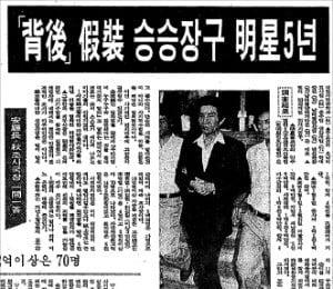 1983년 8월 17일 김철호 명성그룹 회장의 구속 소식을 다룬 한국경제신문. 1000명 넘는 전주(錢主)로부터 1000억원대 자금을 부정한 방식으로 빌려 썼다.  /한경DB