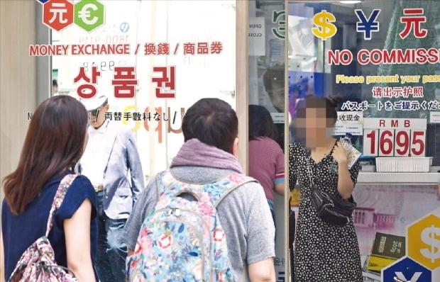신세계 상품권 할인율이 지난달 2%대까지 떨어졌다. 3%대인 롯데 상품권보다 비싸게 거래되고 있다. 9일 서울 명동의 한 사설 환전소에서 외국인 관광객들이 상품권을 구매하고 있다.   /김범준 기자 bjk07@hankyung.com