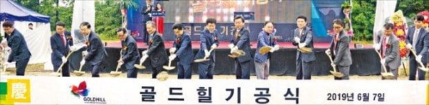 골드힐은 이휘복 회장(왼쪽 여섯 번째)과 김진관 대표(첫 번째) 등이 참석한 가운데 지난 7일 충남 천안시 입장면 골프장 예정지에서 기공식을 했다.  /골드힐 제공