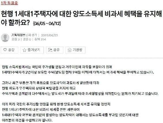 지난 5일 기재부가 '국민생각함' 홈페이지에 올린 1주택자 양도세 비과세 관련 설문.