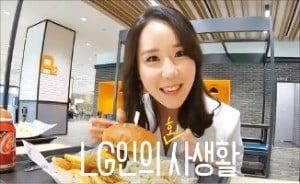 LG 유튜브 채널 'LG인의 회사생활'