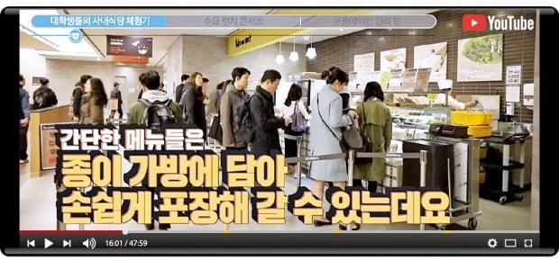 삼성전자의 유튜브 채널 뉴스카페 코너에 소개된 '삼성전자 사내식당에서 아점' 영상.