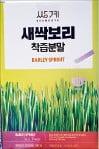 레몬밤·새싹보리분말 등 허위·과장광고로 '철퇴'