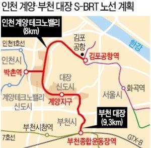'도로 위 지하철' S-BRT, 3기 신도시 세곳서 달린다