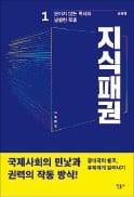 [주목! 이 책] 지식패권 1, 2