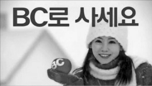2002년 '부자 되세요' 덕담을 유행시킨 비씨카드 TV 광고. 비씨카드