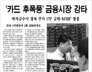 LG카드 부도 우려 등에 따른 금융시장 충격을 다룬 2003년 11월 25일자 한국경제신문. 한경DB