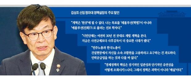 """김상조 """"기업들이 우려하는 일 없을 것"""""""