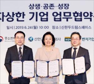 '자상한 기업' 신한금융, 2022년까지 1조 벤처펀드 조성
