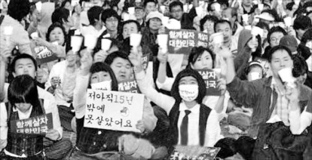 2008년 광우병 파동 당시의 촛불집회.