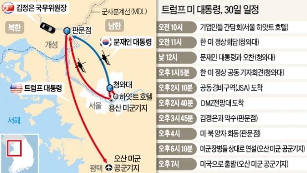 하얏트→靑→DMZ초소→판문점…30분 단위로 '종횡무진'