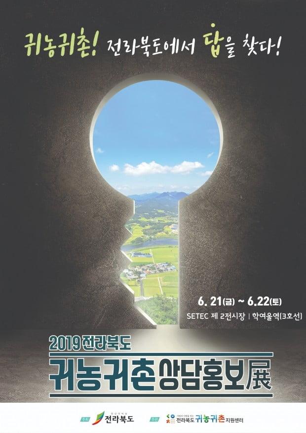 2019 전북 귀농귀촌상담홍보전 포스터