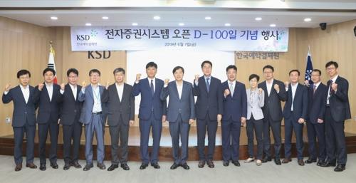 전자증권제도 시행 D-100일…예탁원, 막바지 준비
