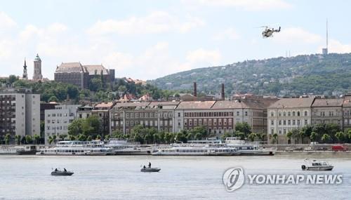 헝가리, 허블레아니호 실종자 수색 위해 '비행금지구역' 설정