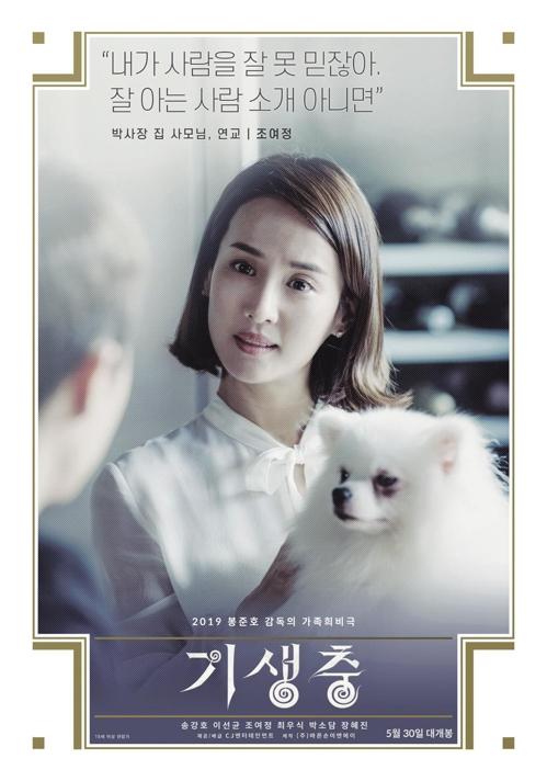 '기생충' 프랑스 개봉 한국영화 중 개봉주 최고 성적