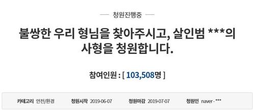 """""""고유정 사형 선고해달라"""" 국민청원 참여 10만명 넘어서"""