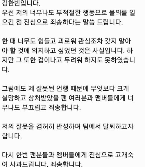 """비아이, 과거 마약구매 의혹에 """"아이콘 탈퇴…마약 겁나서 못해"""""""