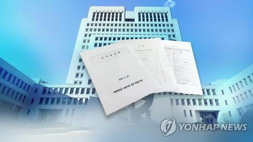 '사법농단 문건' 공개 소송 2심서 뒤집혀 '불허' 판결
