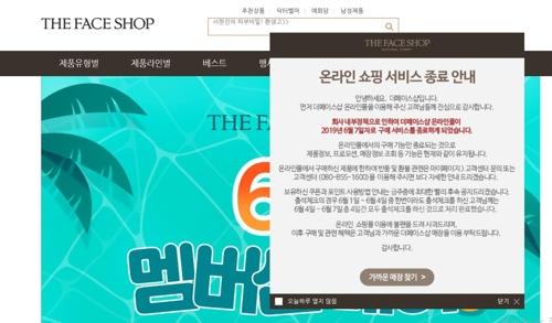 '점주들과 갈등' LG생활건강 '더페이스샵' 온라인 판매 종료