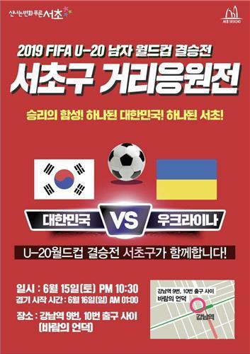 '대∼한민국!'…서울 곳곳 U-20 축구 결승전 거리 응원