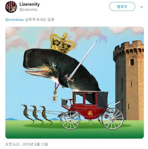 찰스 왕세자가 '고래 왕자'?…트럼프 오타에 패러디 봇물