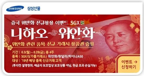 삼성선물, 달러/위안 선물 거래 중개 개시