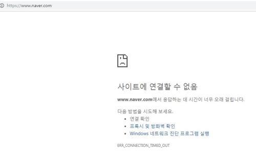 인트라넷 전락한 중국 인터넷…네이버·위키피디아 다 끊었다