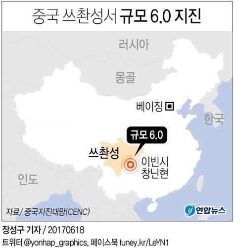 중국 쓰촨성서 규모 6.0 지진…12명 숨지고 135명 부상